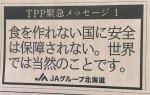 【TPP緊急メッセージ】JA北海道「食を作れない国に安全は保障されない。世界では当然のことです」