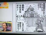 【正義の警官】こち亀の秋本先生は「両さんが国会とか都庁に怒鳴りに行く話」が好きとのこと