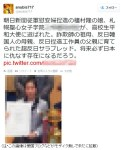 【ネトウヨ必読】元朝日植村記者家族への脅迫ツイート事件で賠償(1ツイートで170万円)が確定!裁判で被告「みんなやってることじゃないか」