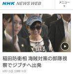 【]ω-)ジー】稲田防衛大臣が「残念ながら全国戦没者追悼式への出席を諦め」ジブチに旅立った様子がコチラです。