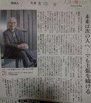 久米宏「五輪を東京でやる理由がわからない」「最大3兆円の費用、他に使うところがある」「最後の一人になっても反対します」