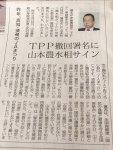 【赤旗スクープ!】「TPP強行採決」発言の山本農水相がTPP「大筋合意」撤回を求める署名にサインしていたことが判明!