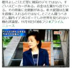【左翼www】櫻井よしこ氏「韓国のデモは左翼からお金が出ている。その背後に北朝鮮がある」
