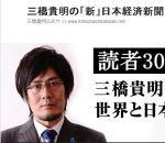 【正論】三橋貴明氏「TPP、安倍総理は『トランプ氏に翻意を促す』と言っていますが、 それって内政干渉ですよ。」