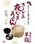 【(´;ω;`)ブワッ】「ひとりの聖夜は、冷えますから」丸亀製麺が12月24~26日の18時以降に「釜揚げうどん」を半額で提供!