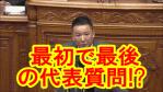 【削除!?限定視聴!?閲覧注意!?】自由党・山本太郎代表のチョ~危ない国会代表質問はこちら!!