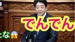 【爆笑】安倍総理が国会答弁で「訂正云々(うんぬん)」を「訂正でんでん」と誤読!