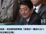 【すでに全裸】自民・吉田参院幹事長「(でんでん)総理が一番恐れるべきは裸の王様」