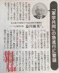 【キタコレ!】ノーベル物理学賞・益川教授「市民と野党が結束し、安倍政権を退場させる年にしたい」