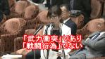 【朝日新聞】稲田防衛相「憲法9条上の問題になるから『武力衝突』という言葉を使っている」