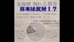【愕然】日本国憲法の理念が反映された「平和への権利宣言」が国連で採択!だが日本は「反対」!!