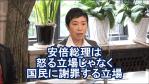 【正論】民進・辻元氏「安倍総理は国会で怒ってるけど、まず国民に謝罪すべき」