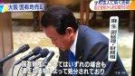 【内容はないよう】NHK7時のニュースが森友学園を報道したことがネットでニュース(話題)に!