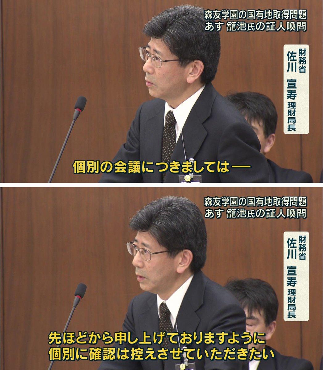 【森友疑惑】佐川理財局長の答弁が異常「確認することを控えさせていただきたい」を連発!