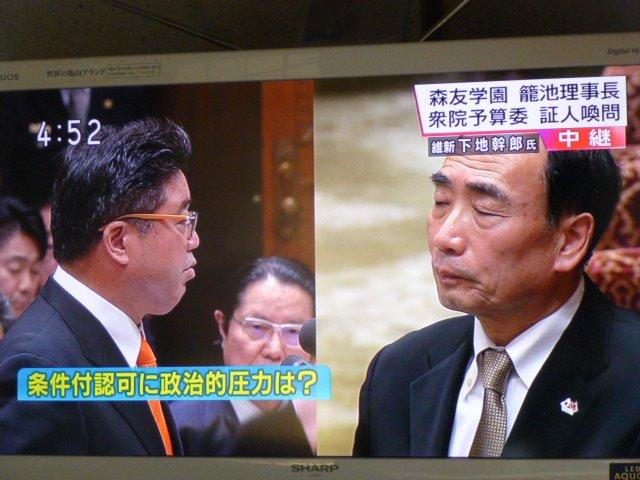 【裏切り?】証人喚問で維新・下地議員が自爆?恫喝?「松井知事がはしごかけた」「籠池氏のために制度変えた」