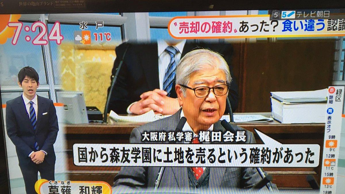 【森友は異例】大阪府私学審議会・梶田会長「(府で認可適当になれば)国から森友学園に土地を売る確約があった」