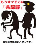 【共謀罪】権力者(政治家・社長など)の犯罪は除外?公職選挙法、政治資金規正法、商業ワイロ罪、会社法などは除外