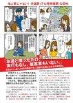 2017/04/25(火)プチニュース「LINE 捜査機関に情報開示」「共謀罪成立でツイッターやめる?」など