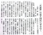 【この共謀罪がヤバい!】ジョーカー・ゲームの柳広司氏が共謀罪に反対!「国民に必ず牙をむく」