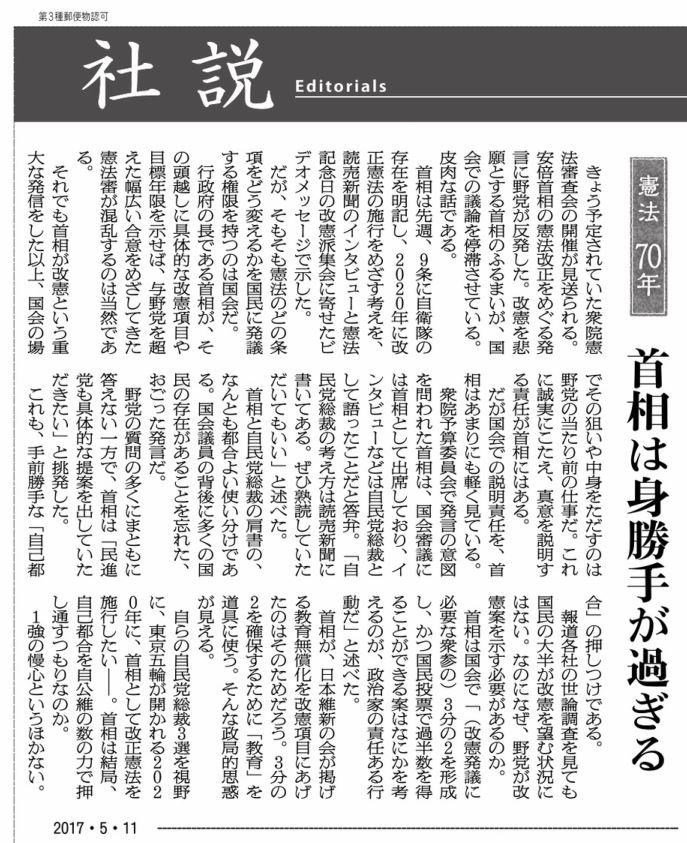 想像通りの朝日新聞「社説」お気...
