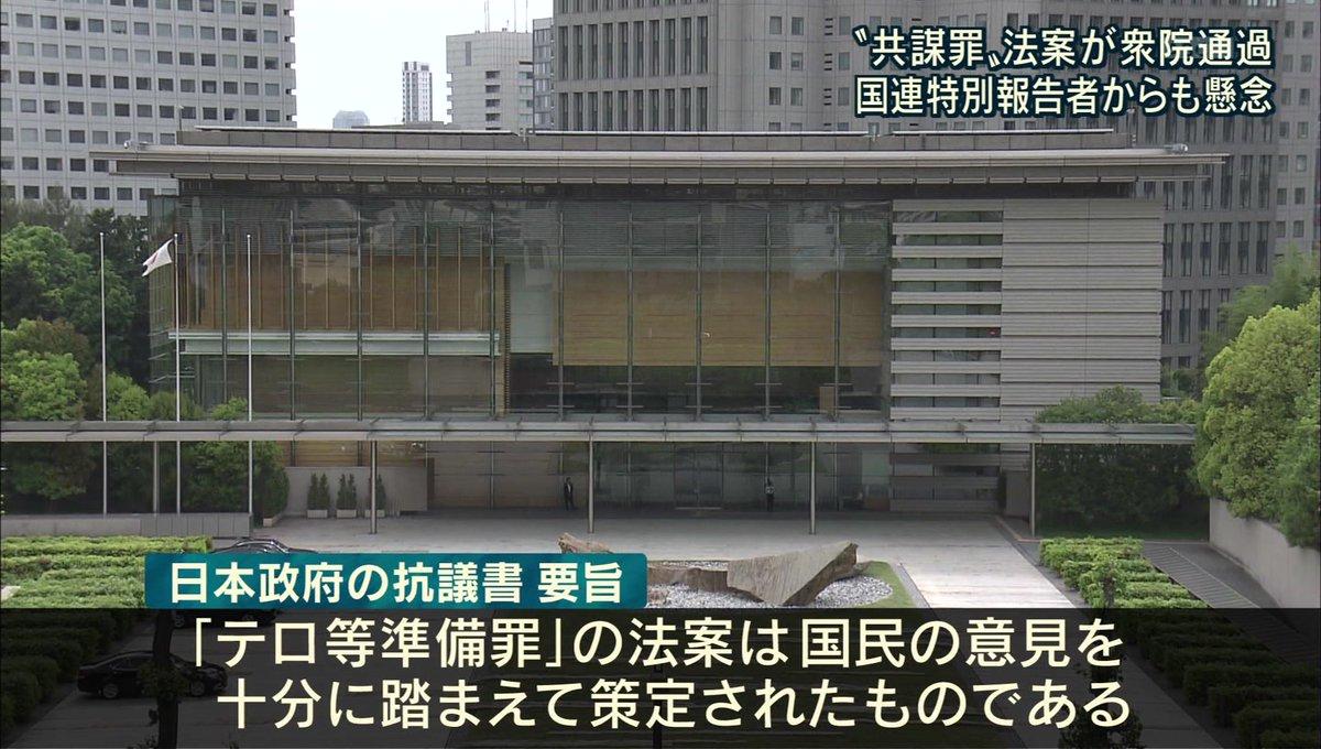 【!?】日本政府の抗議書「テロ等準備罪は国民の意見を十分に踏まえて策定されたもの」⇒ネット「初耳」「嘘つき」