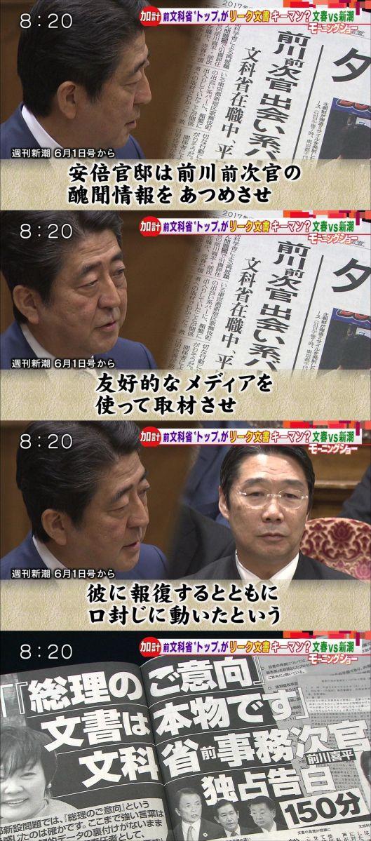 【癒着】読売新聞と安倍政権のイケナイ関係。池田信夫さん「読売が安倍政権の御用新聞になりきった」
