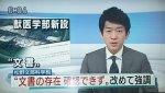 "【NHKニュース】今日もまた 政府の言い分 垂れ流し「松野文科相 ""文書の存在確認できず"" 改めて強調」"