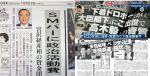 2017/05/27(土)プチニュース「民進党はやる気がない」「民進党は覚悟がない」など