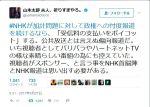 【カッコイイ】自由党・山本太郎代表がNHKに警告!「加計問題で忖度報道を続けるなら、受信料支払いをボイコットする」