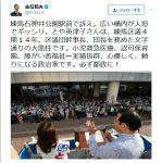 【そう思う】室井佑月氏「共産党はネットの使い方が下手すぎる」