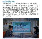 【本末転倒】髙山佳奈子教授が指摘「共謀罪ができると、国際組織犯罪防止条約への日本の参加がスムーズに行かなくなる可能性」