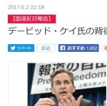 【ヤバすぎ】とうとう産経新聞が国連を「反日」呼ばわり!タイトルに「国連反日報告」
