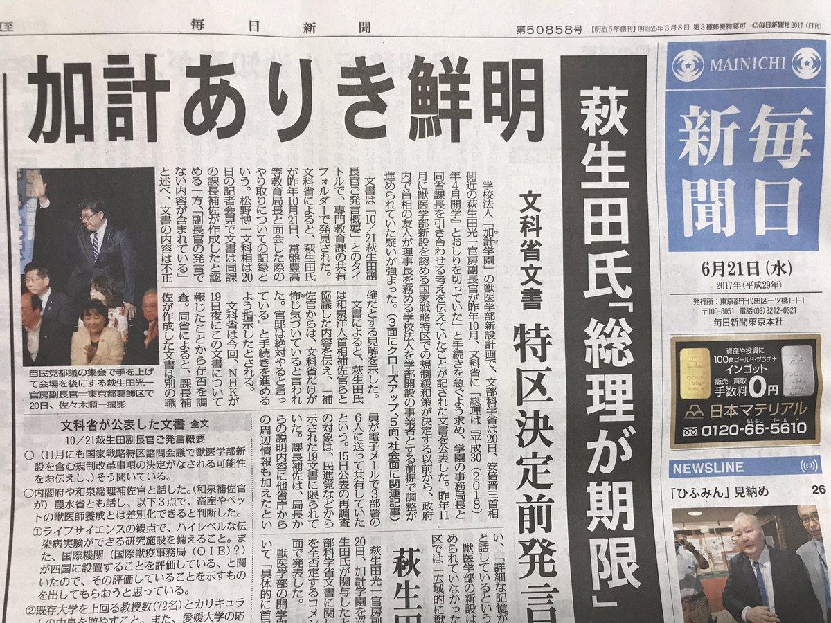 2017/06/21(水)プチニュース「日本会議の都議候補自民党50人」「田中真紀子氏が加計問題に参戦」など