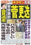【問題あり】菅官房長官に自民党内から批判が噴出!「あいつがA級戦犯だ」「菅さんは交代すべき」