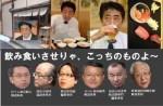 【1位は?】安倍総理とメディアの会食回数ランキング!2位「3回」フジテレビ、日本テレビ、毎日新聞(過去1年)