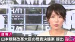 【速報2】民進党が「加計学園」絡みで山本大臣の問責決議案を提出!