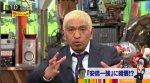 【安倍芸人】松本人志さんが安倍総理を擁護「加計学園は脇見運転ぐらいの話。安倍政権の政策とは切り離さなければならない。」