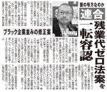 【サラリーマンの敵】連合が「残業代ゼロ法案」容認。神津会長「やむにやまれずだ。あんな制度はいらない」