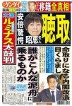 2017/07/17(月)プチニュース「小野田紀美議員は、Kさつきさん以上の『人材』」「昭恵氏への聴取が噂」など