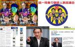 【えっ!?】旧統一教会幹部を菅官房長官&高村副総裁が大歓迎!ネットは「どんな関係なの?」とざわつく