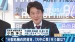 【大穴】民進・小西ひろゆき議員が代表選に出馬!?「1カ月で安倍政権を倒します」