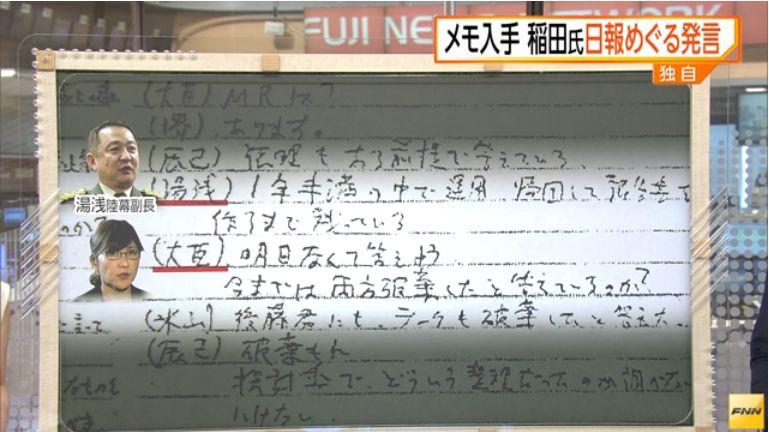 【決定的】「稲田氏が隠蔽に関与したことを強くうかがわせる」直筆メモをフジテレビが独自入手!