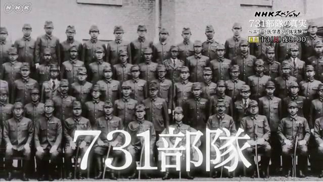 【脱安倍チャンネル?】NHK「731部隊」番組が中国で話題に!「真相を明らかにする日本の知識人の勇気を称賛する」