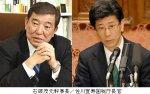 就任会見を行わず、逃げ隠れする佐川国税庁長官を石破氏が批判「地方で話を聞くと『税金を払いたくない』という人が出てきた」