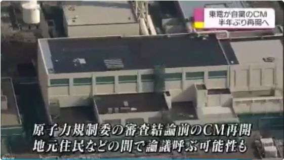 東電が新潟で半年ぶりにCM再開へ!巨額の税金補助を受けながらのCM再開には疑問の声も