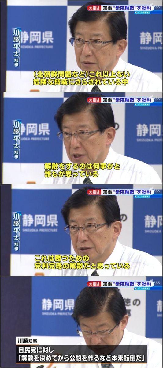 【全国で怒り】静岡・愛媛の知事も解散総選挙を批判!愛媛・中村知事「政権側の自己都合」静岡・川勝知事は「解散を決めてから公約を作るなど本末転倒だ」とこき下ろす!