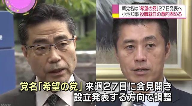 【小池】国政新党「希望の党」ネットでは全然人気なし!