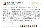 【うわぁ】希望の党・中山なりあき議員(元日本のこころ)が7年間続けてきたツイッターをやめることに⇒ネット「禁止されたか?」「都民ファーストみたい」