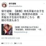 【フェイクニュース】まとめサイト「保守速報」が女子高生の黒髪強要問題でデマを拡散!選挙の際も立憲民主党のTwitterアカウントについてデマを拡散!