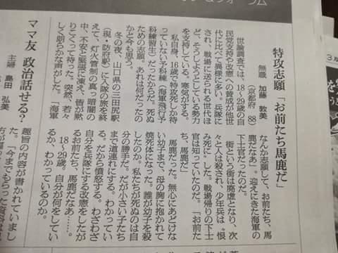 【聴け!】元特攻隊(88歳)「18歳~29歳。わざわざ自分を兵隊にする改憲をしたがるお前たち、馬鹿だなあ…」(朝日新聞投書)